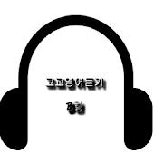 고교영어듣기B형