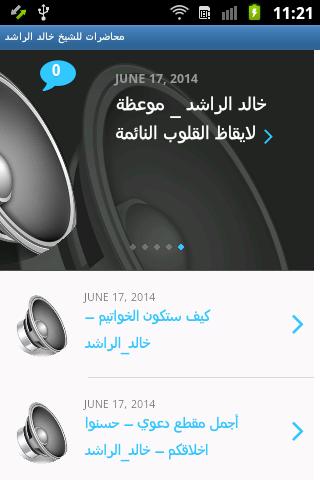 محاضرات للشيخ خالد الراشد