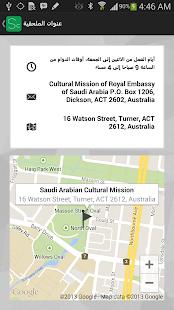 الملحقية الثقافية في أستراليا - screenshot thumbnail