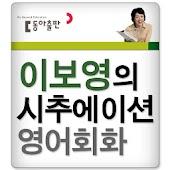 이보영의시추에이션영어회화(WVGA)