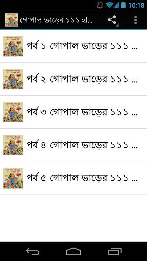Gopal Varer Hasir Golpo