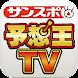 サンスポ 予想王TV