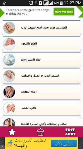 خلطات تبيض وتنعيم اليدين