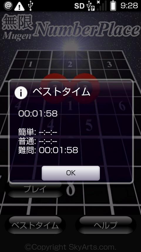 Mugen NumberPlace- screenshot