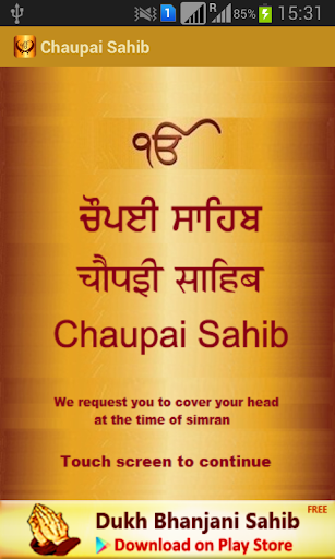 Chaupai Sahib Path Hindi