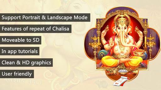 Ganesh Chalisa Hindi + Audio