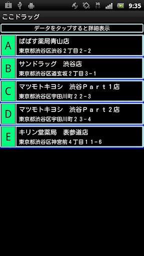 u3053u3053u30c9u30e9u30c3u30b0 0.9.4 Windows u7528 2