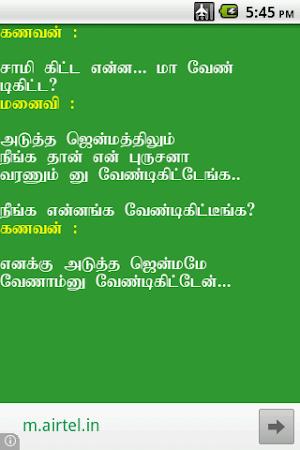 Tamil Kadi Jokes Latest