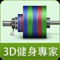 3D健身專家 專業版 icon