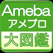 アメブロ大図鑑 ~芸能人のアメーバブログを新着順で表示~