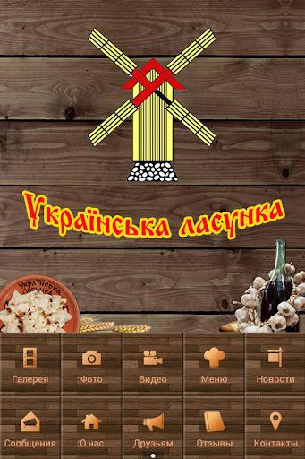 Украинская Лакомка Одесса