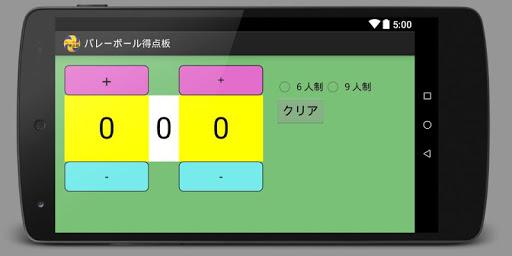 無料运动Appのバレーボールスコア|記事Game