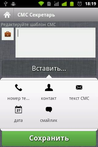 SMS Secretary - screenshot