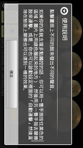免費下載娛樂APP|真實爵士鼓 (Actual Drumset Pro) app開箱文|APP開箱王