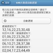 6/49大樂透自動選號