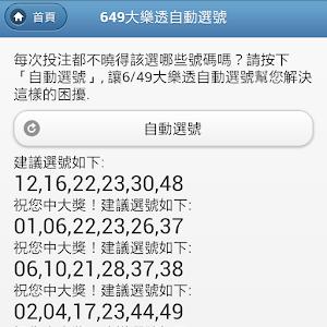 6/49大樂透自動選號 工具 App LOGO-硬是要APP