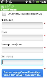 Купи с меня screenshot 1