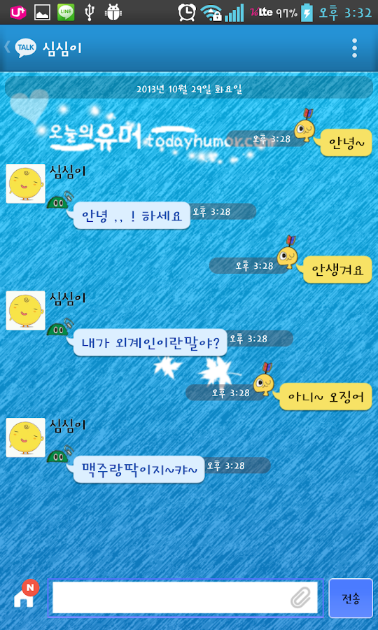 오유 카카오톡테마 - kakaotalk theme - screenshot