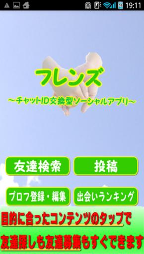 フレンズ~チャットID交換型ソーシャルアプリ~