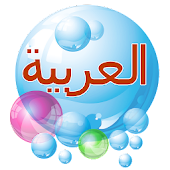 Arabic Bubble Bath Free