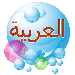 Arabic Bubble Bath Free 教育 App LOGO-APP試玩