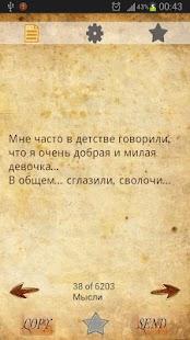 Цитаты высказывания афоризмы