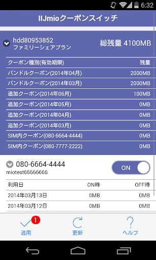 IIJmio Coupon Switch 5.0.0 Windows u7528 3