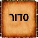 Hebrew Siddur סידור תפילה logo