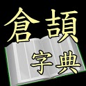 倉頡字典 (Android) icon