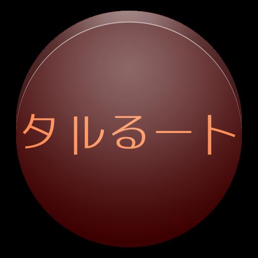 まじかる☆タルるートくん 設定判別 - タルるートサポート2 博奕 App LOGO-硬是要APP