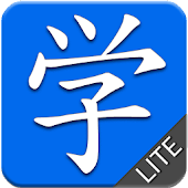 Chinese HSK Level 3 lite