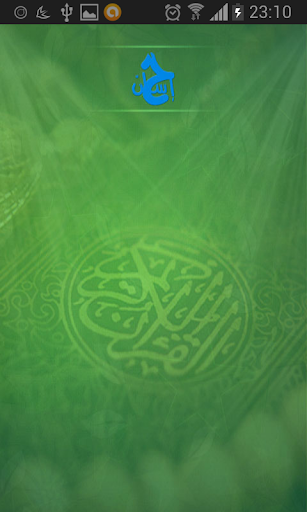 قرآن كريم - عبد العزيز القوري