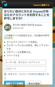 Doyaaa - スタバに行ったら自動でドヤァのおすすめ画像2
