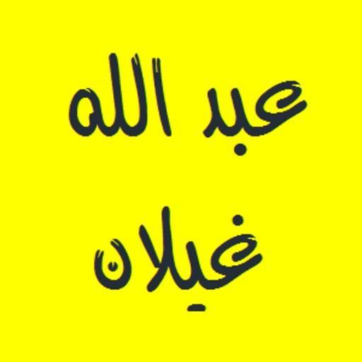 القرآن الكريم - عبد الله غيلان 教育 App LOGO-硬是要APP