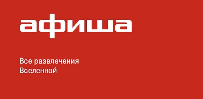 Скачать приложение Афиша на Android - все события вашего города от afisha.ru