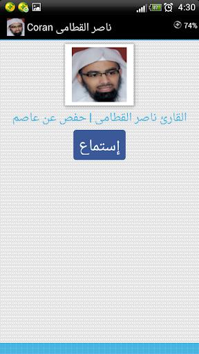 Coran Nasser Al Qatami