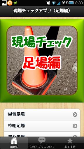 【免費商業App】現場チェックアプリ(足場編)-APP點子