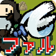 Farufaru. Exhilarating action training game spree cut the enemy 1.1.1