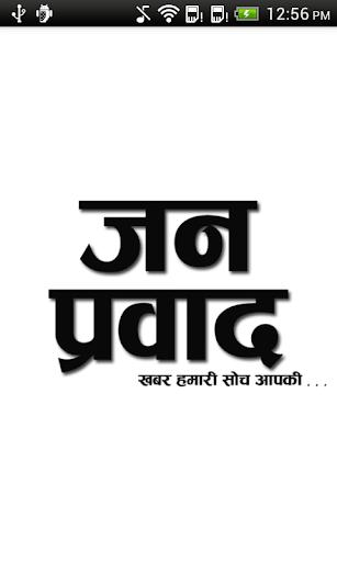 Hindi News Paper App JanPravad