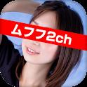 ムフフ2ch for Android ~体験談&画像まとめ~ icon