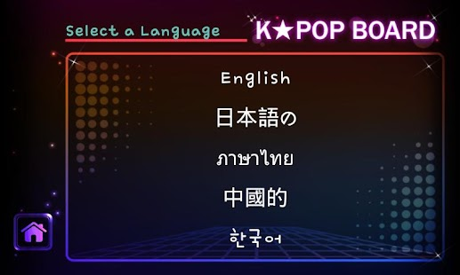 K-pop Star Board_Free - screenshot thumbnail
