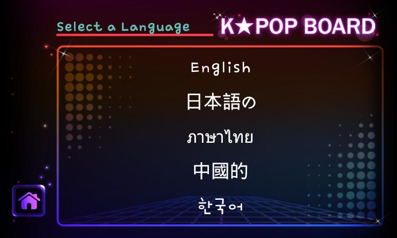K-pop Star Board_Free - screenshot