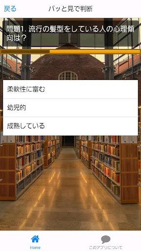 【免費教育App】【悪用厳禁】外見で見抜く心理学-APP點子