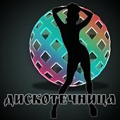 Discotechnica - Дискотечница