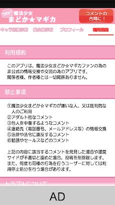 魔法少女まどか☆マギカ コミュニティーのおすすめ画像2