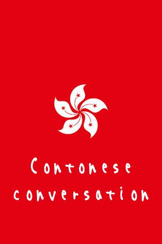 【免費教育App】广东话交谈-APP點子