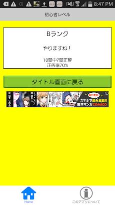 マンガ検定 for 暗殺教室のおすすめ画像3
