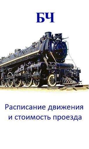 列车时刻表弹头