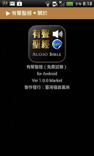 《有聲聖經Lite》有聲APP 書籍 App-愛順發玩APP