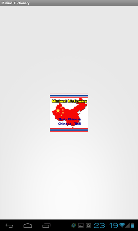 dictionaryพจนานุกรมไทยจีน汉泰汉词典- screenshot